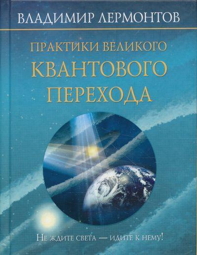 """Купить книгу """"Практики Великого Квантового Перехода"""""""