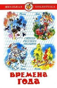 Времена года. Стихи русских поэтов - купить и читать книгу