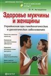 Здоровье мужчины и женщины. Упражнения при гинекологических и урологических заболеваниях