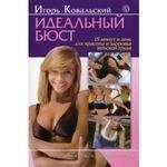 Идеальный бюст. 15 минут в день для красоты и здоровья женской груди