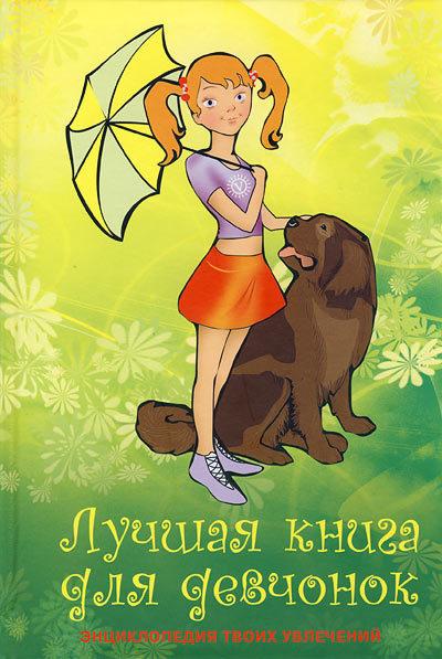"""Купить книгу """"Лучшая книга для девчонок. Энциклопедия твоих увлечений"""""""
