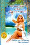 Почувствуй себя Клеопатрой (+ DVD-ROM)
