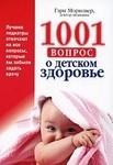 """Купить книгу """"1001 вопрос о детском здоровье"""""""