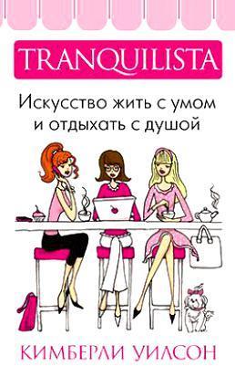 """Купить книгу """"Tranquilista. Искусство жить с умом и отдыхать с душой"""""""