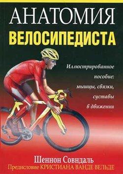 """Купить книгу """"Анатомия велосипедиста"""""""