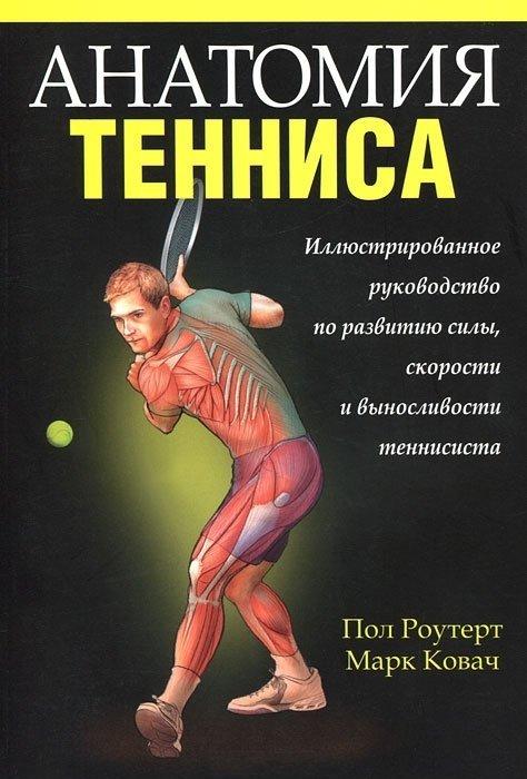 """Купить книгу """"Анатомия тенниса"""""""