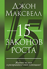 """Купить книгу """"15 законов роста"""""""