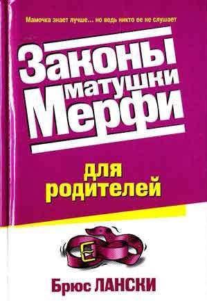 """Купить книгу """"Законы матушки Мерфи для родителей"""""""