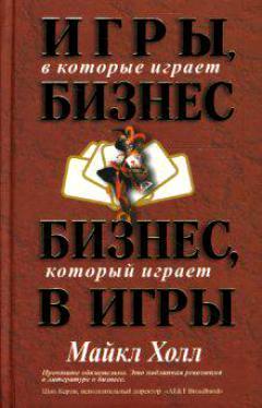 """Купить книгу """"Игры, в которые играет бизнес. Бизнес, который играет в игры"""""""