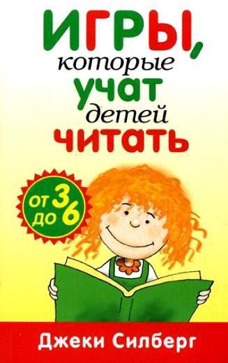 """Купить книгу """"Игры, которые учат детей читать"""""""