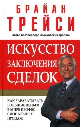 """Купить книгу """"Искусство заключения сделок"""""""