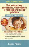 Как воспитать активного, способного и уверенного в себе ребенка