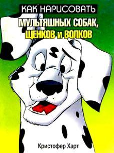 """Купить книгу """"Как нарисовать мультяшных собак, щенков"""""""