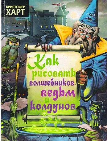 """Купить книгу """"Как рисовать волшебников, ведьм и колдунов"""""""