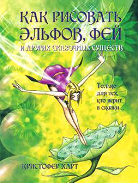 """Купить книгу """"Как рисовать эльфов, фей и других сказочных существ"""""""