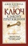 Ключ к закону притяжения