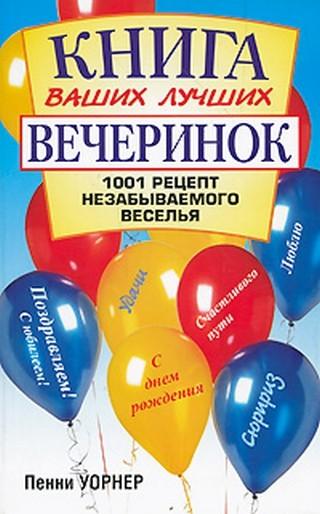 """Купить книгу """"Книга ваших лучших вечеринок"""""""
