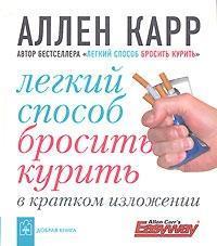 """Купить книгу """"Легкий способ бросить курить в кратком изложении"""""""