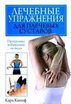 Лечебные упражнения для плечевых суставов
