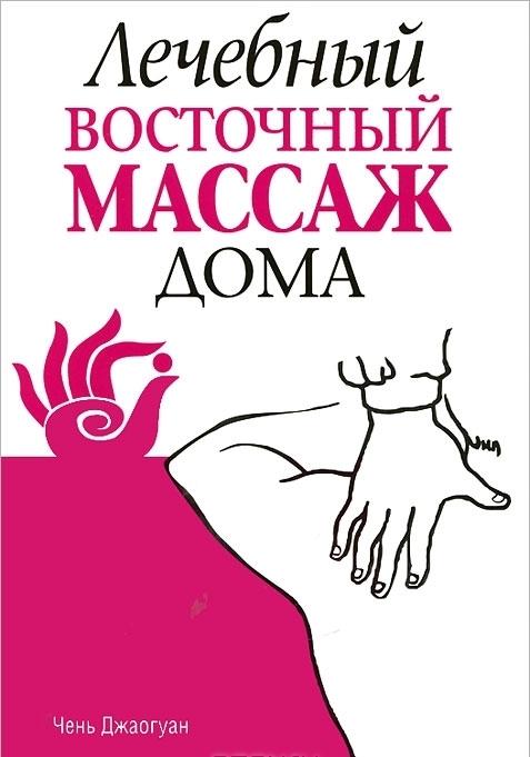 """Купить книгу """"Лечебный восточный массаж дома"""""""