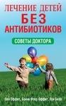 Лечение детей без антибиотиков