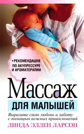 """Купить книгу """"Массаж для малышей"""""""