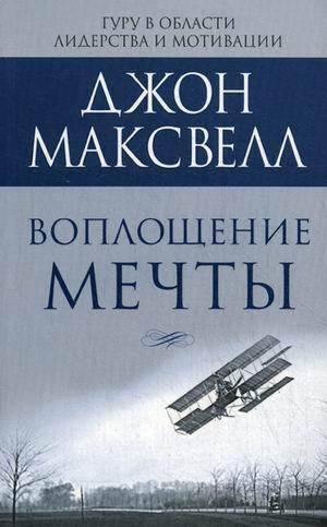 """Купить книгу """"Воплощение мечты"""""""