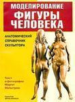 Моделирование фигуры человека. Анатомический справочник скульптора - купить и читать книгу
