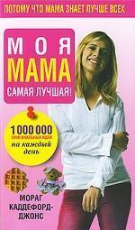 """Купить книгу """"Моя мама самая лучшая!"""""""