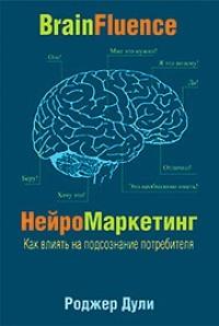 """Купить книгу """"Нейромаркетинг. Как влиять на подсознание потребителя"""""""