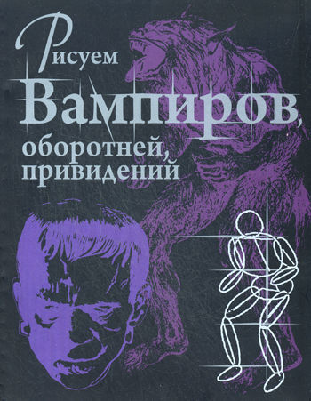 """Купить книгу """"Рисуем вампиров, оборотней и привидений"""""""
