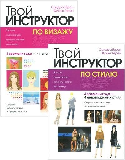 """Купить книгу """"Самой обаятельной и привлекательной! (комплект из 2 книг)"""""""