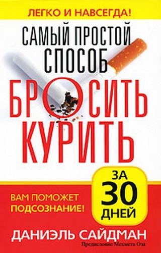 """Купить книгу """"Самый простой способ бросить курить"""""""