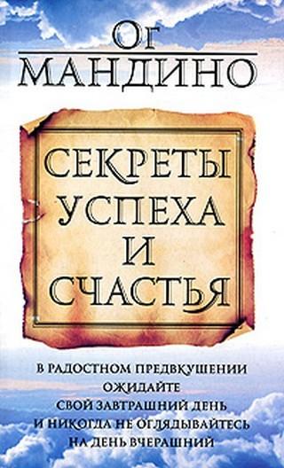 """Купить книгу """"Секреты успеха и счастья"""""""