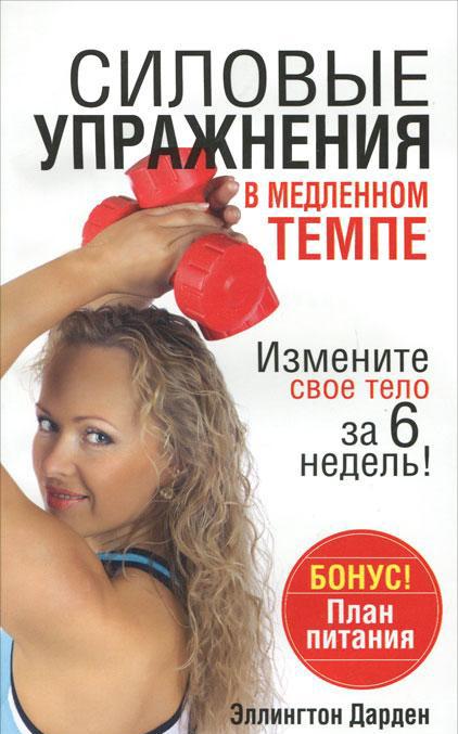 Силовые упражнения в медленном темпе - купити і читати книгу