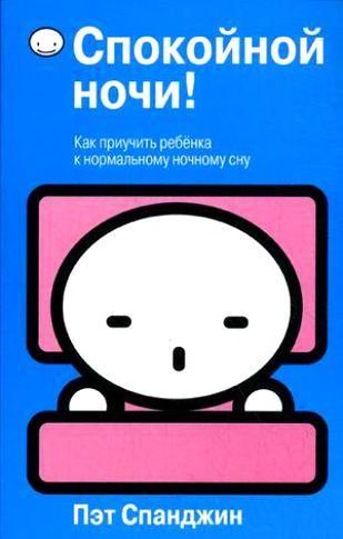 """Купить книгу """"Спокойной ночи! Как приучить ребенка к нормальному ночному сну"""""""