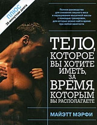 """Купить книгу """"Тело, которое вы хотите иметь, за время, которым вы располагаете"""""""
