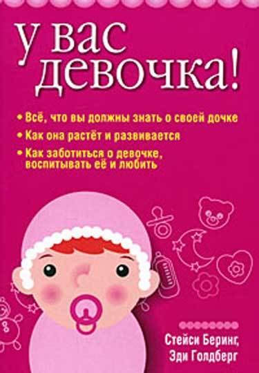 """Купить книгу """"У вас девочка!"""""""