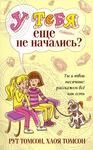 Обложка книги Рут Томсон