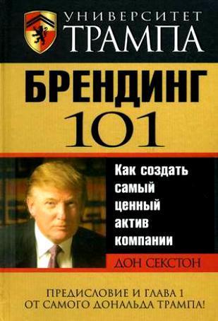 """Купить книгу """"Университет Трампа. Брендинг 101"""""""