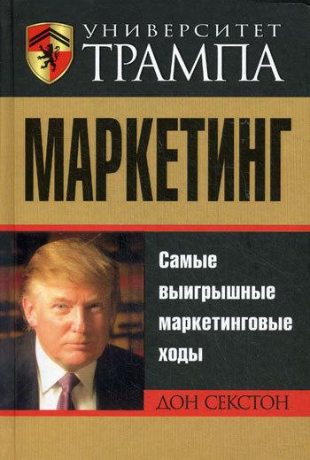 """Купить книгу """"Университет Трампа. Маркетинг"""""""
