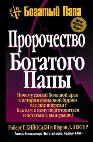 """Купить книгу """"Пророчество богатого папы"""""""