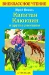 Капитан Клюквин и другие рассказы