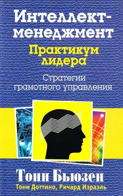 """Купить книгу """"Интеллект-менеджмент. Практикум лидера"""""""