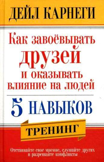 """Купить книгу """"Как завоевывать друзей и оказывать влияние на людей. 5 навыков"""""""