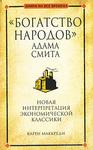 'Богатство народов' Адама Смита - купить и читать книгу