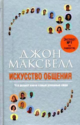 """Купить книгу """"Искусство общения"""""""