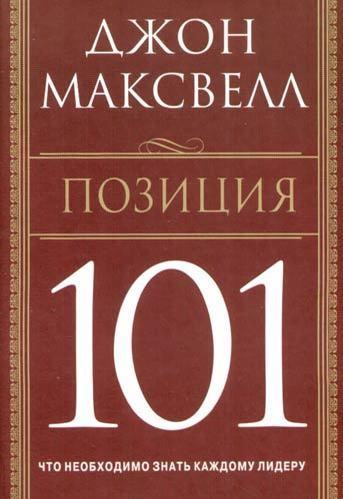 """Купить книгу """"Позиция 101"""""""