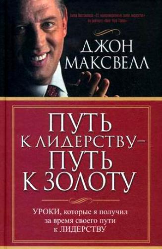 """Купить книгу """"Путь к лидерству - путь к золоту"""""""