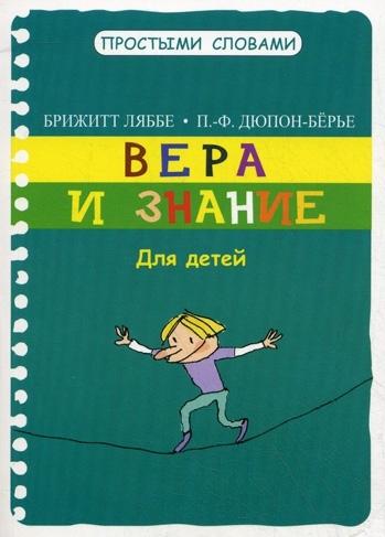 """Купить книгу """"Вера и знание"""""""